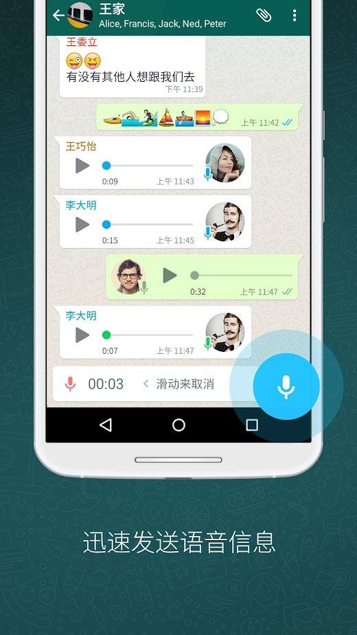 WhatsApp最新截图0
