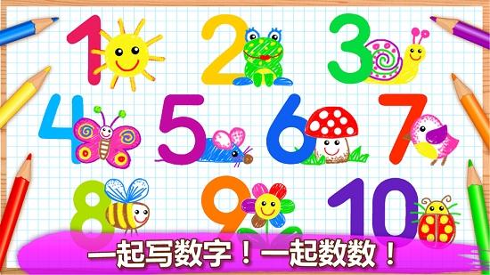 宝宝玩数字截图0