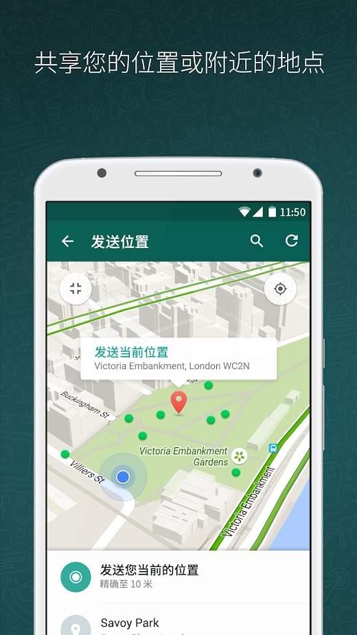 WhatsApp最新官方版