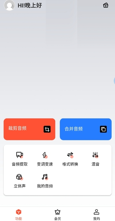 MP3提取转换器截图1