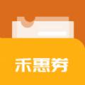 禾惠劵app