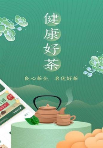 全国品茶交流软件截图1