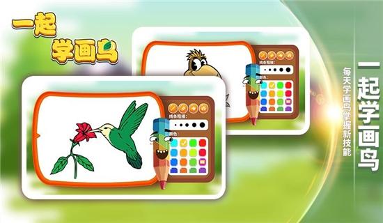 一起学画鸟软件