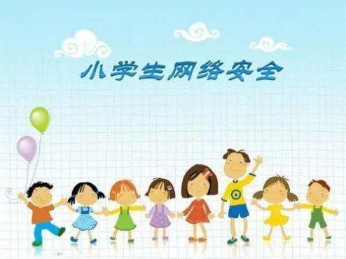 重庆市中小学生家庭教育与网络安全专题回放视频截图1