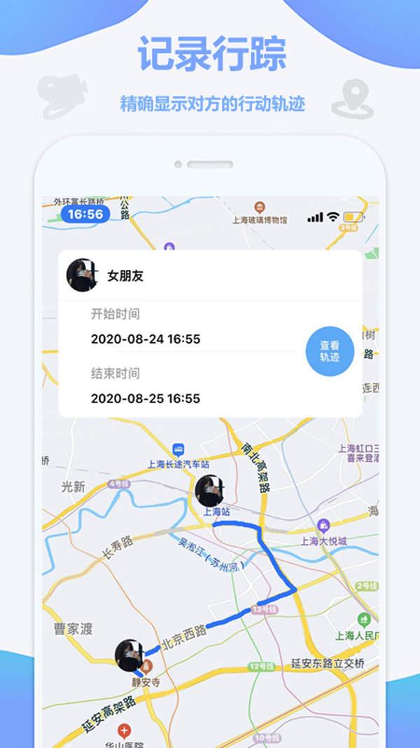 锦程定位app截图2