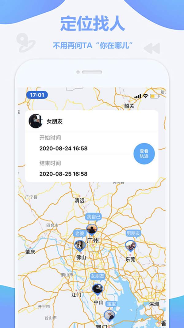 锦程定位app截图1