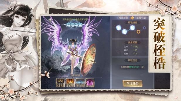 幻灵剑神决手游截图2