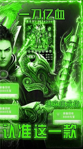 绿色传奇1.70截图1