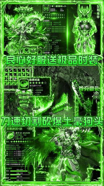 绿色传奇1.70截图2