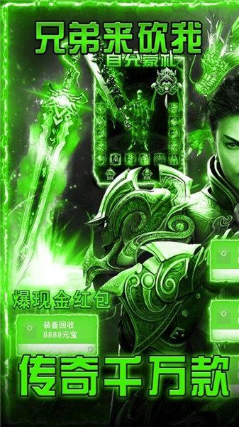 绿色传奇1.70截图0