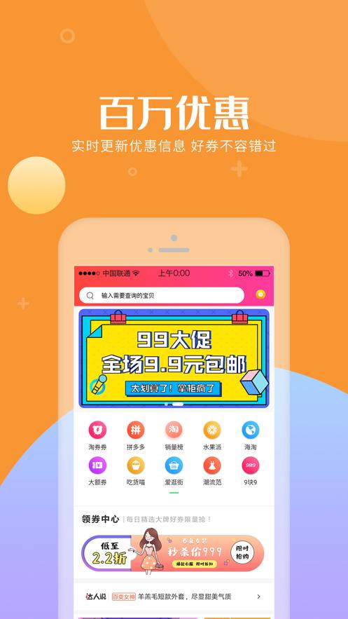 买呗app截图0