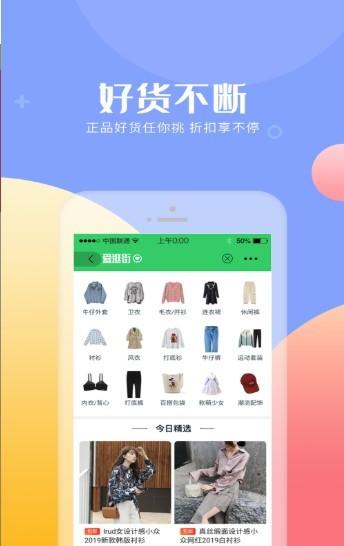 买呗app截图1