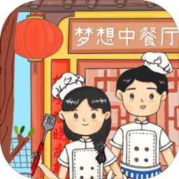 梦想中餐厅无限