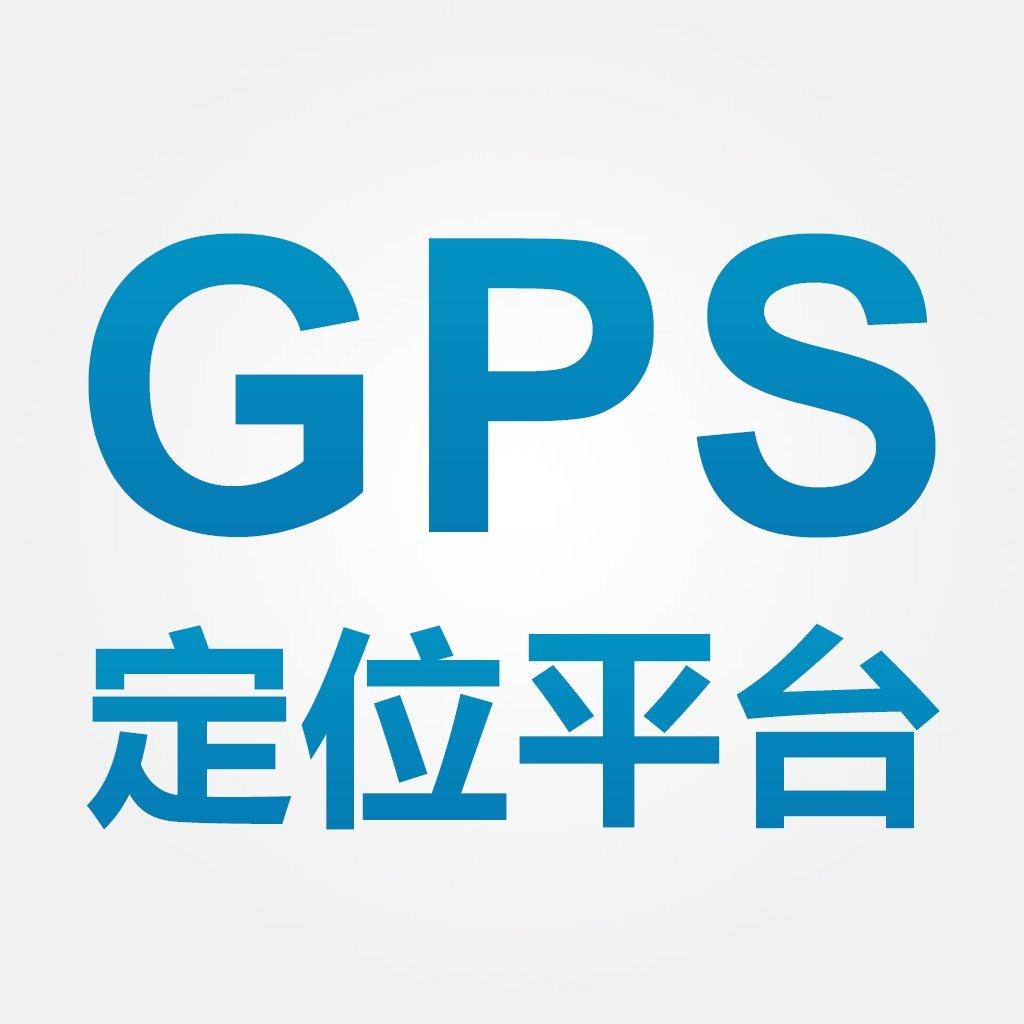 GPS定位平台