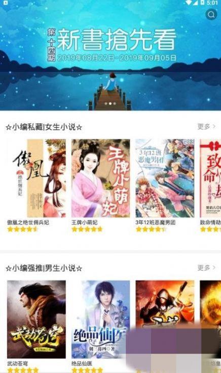 Lovel小说app截图1