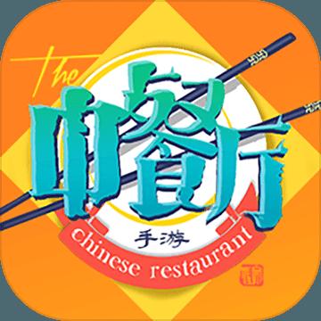 中餐厅同名手游1.2.5