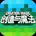 创造与魔法2020