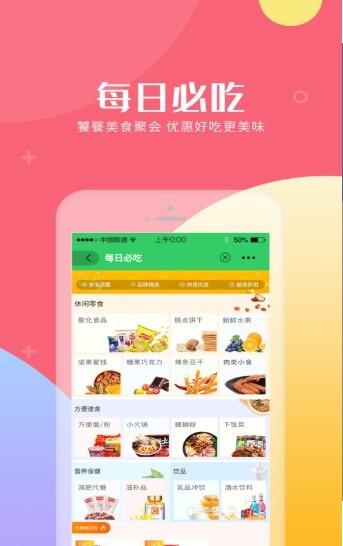 买呗app截图2