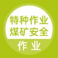 山西省煤矿安全培训考试2020题库及答案