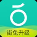 青桔骑行赚钱appv1.0.2