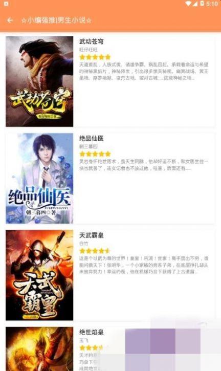 Lovel小说app截图0