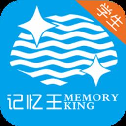 记忆王英语软件