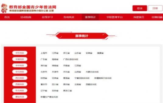 2020贵州省第五届学生学宪法讲宪法法治知识竞赛高中组答案下载截图1