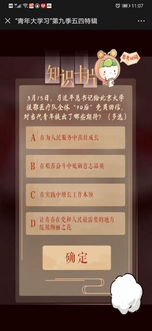 青年大学堂第十季第三期答案和题目下载