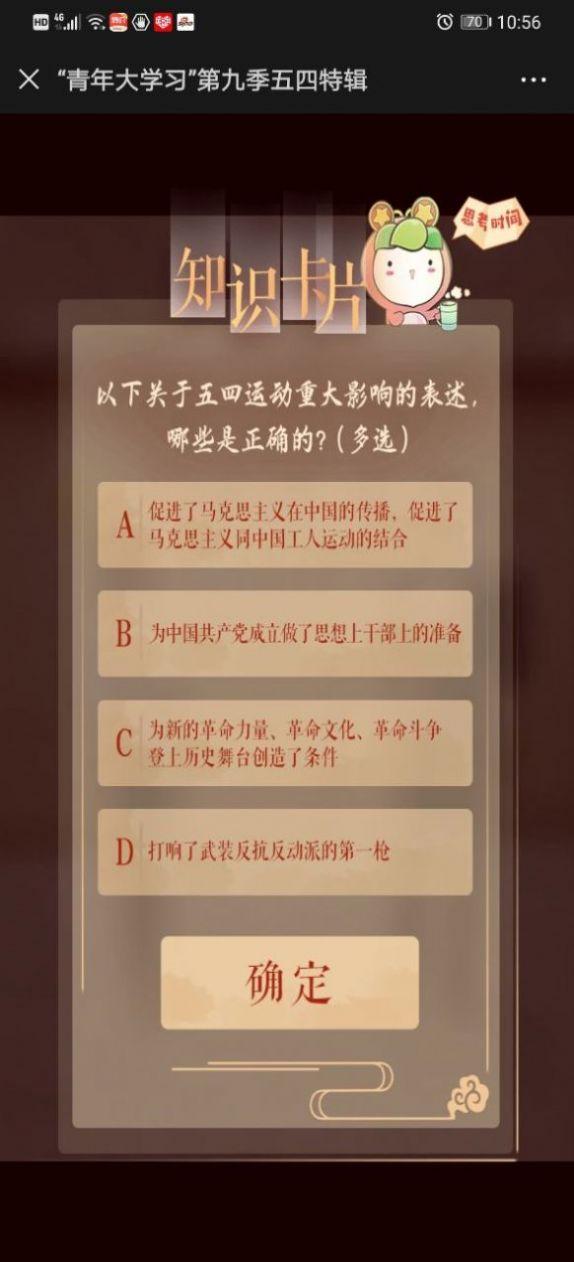 青年大学堂第十季第三期答案和题目下载截图1