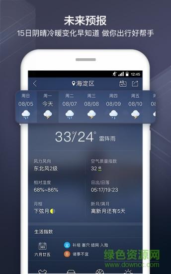 天气通15天天气预报