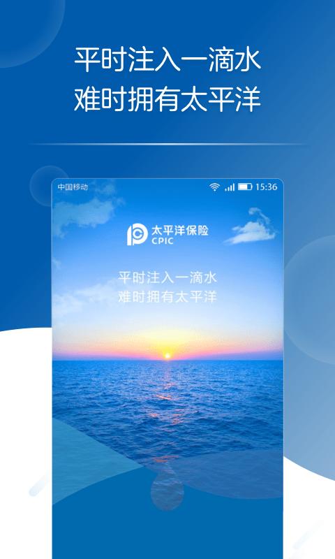 太平洋保险app截图0