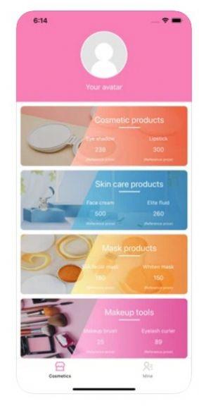 妆品录软件app下载官方截图2