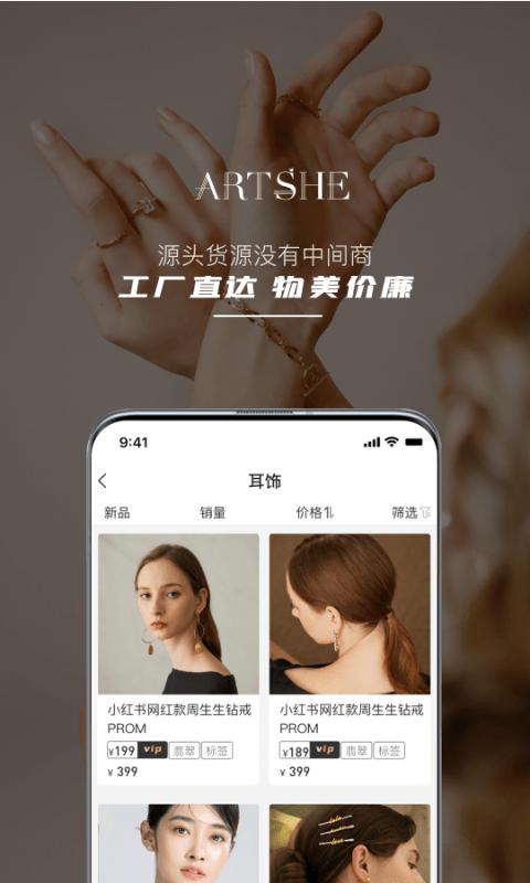 ArtShe截图1