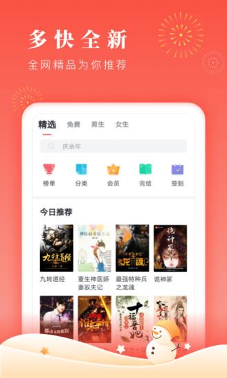沐南小说app截图0