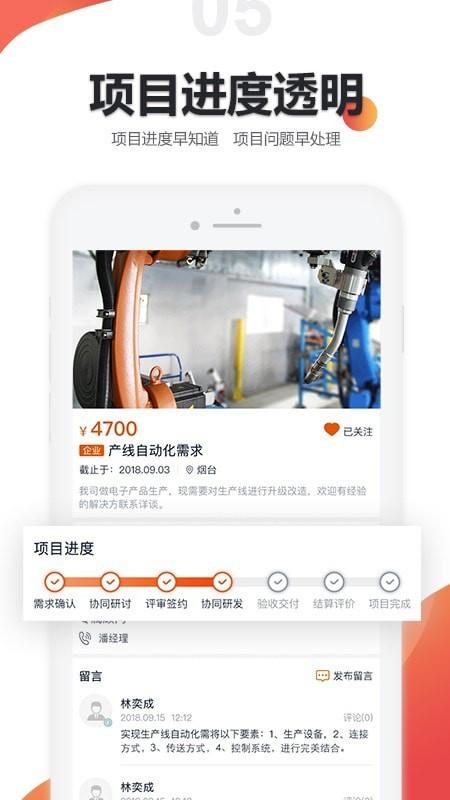 橙色云设计软件截图3