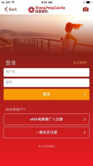 2020尚朋高科会员登录网址会员登录wpm截图2