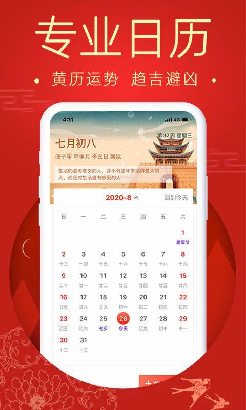 中华老万年历截图0