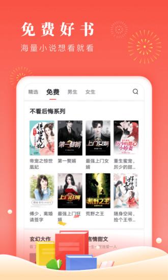 沐南小说app截图1