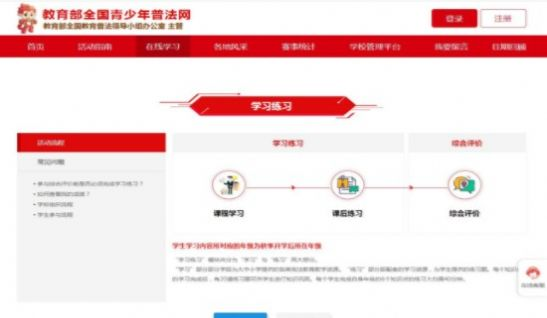 贵州教育发布法治竞赛答案2020截图2