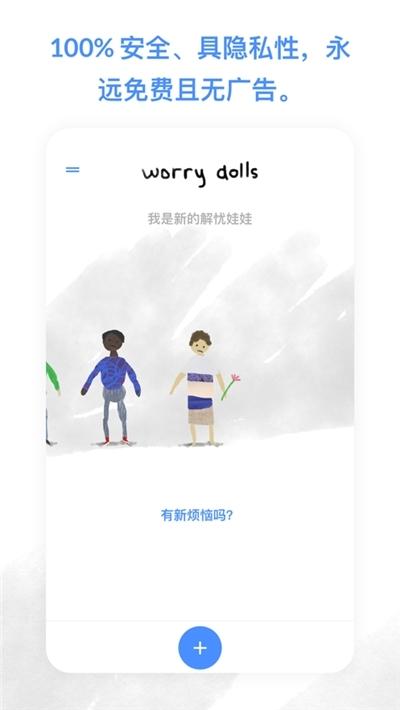 worrydolls截图2