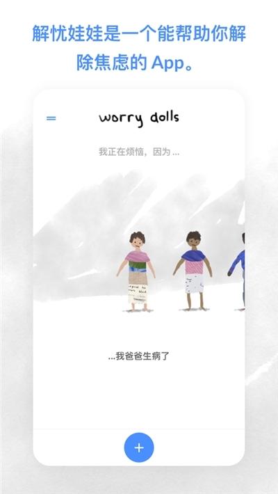 worrydolls截图3