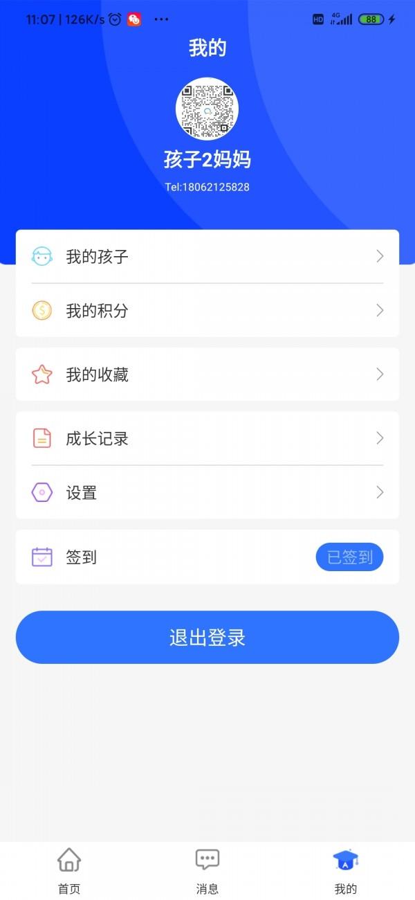 知多教育宝app图片1