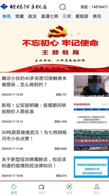 胡杨融媒app图片1