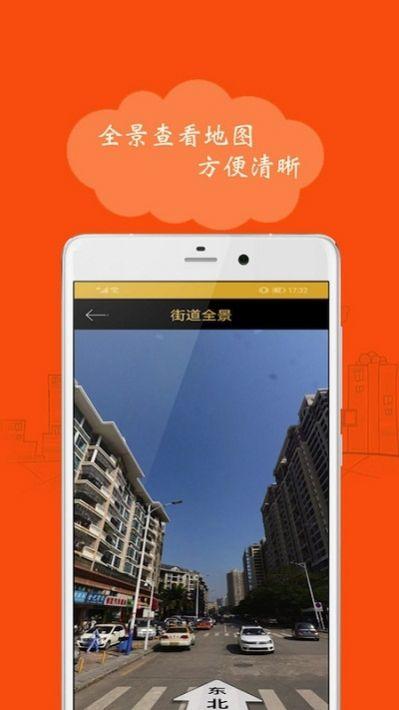 手机定位精灵app截图1