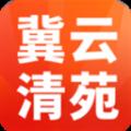 冀云清苑软件app