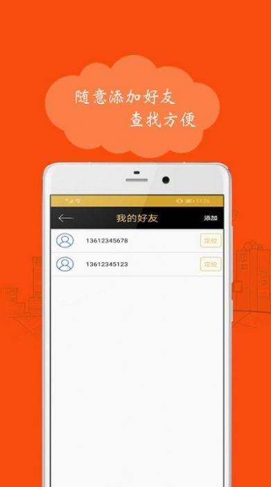 手机定位精灵app截图2