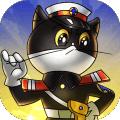 黑猫警长联盟手游正式