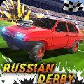 俄罗斯汽车德比