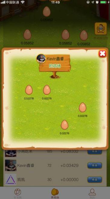 全民送鸡蛋截图0