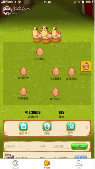 全民送鸡蛋截图3